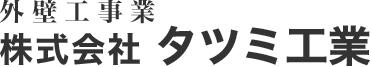 株式会社タツミ工業